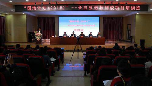 20190920长白县送教到校开班式 (1).jpg