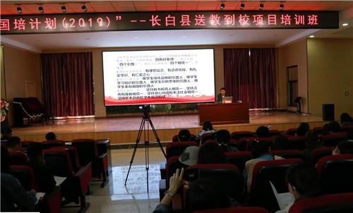 20190920长白县送教到校开班式 (4).jpg